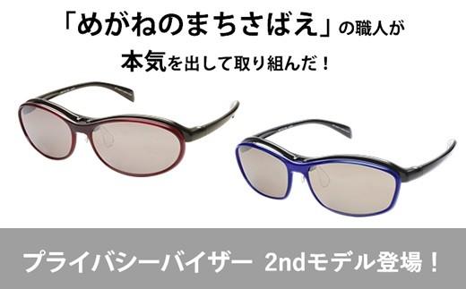 【6P】これはすごい!近未来めがね『プライバシーバイザー★2ndモデル』 [A00601]