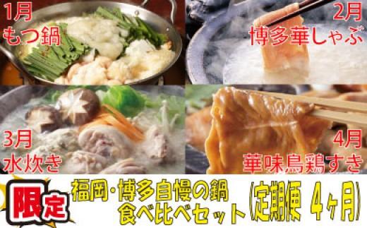 D014.【お得】福岡・博多自慢の鍋、食べ比べセット(定期便4ヶ月)/限定50個