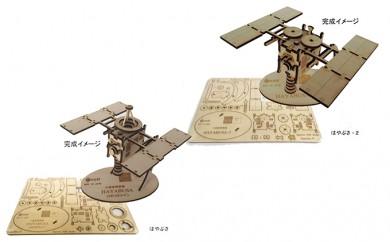 [№5721-0069]小惑星探査機「はやぶさ」、「はやぶさ-2」 木製模型キット