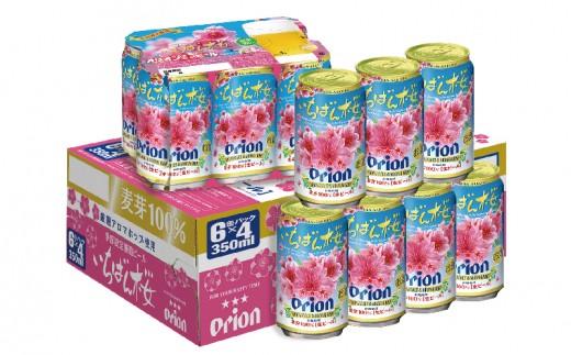 季節限定醸造ビール『オリオンいちばん桜』350ml缶24本