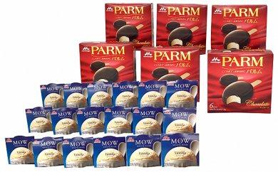 [№5812-0051]PARM(パルム)チョコレートアイス6箱とMOW(モウ)バニラアイス18個セット