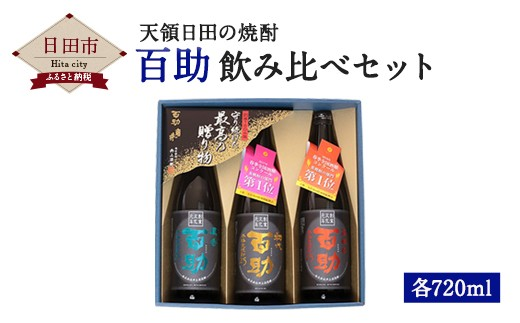 A-66百助飲み比べセット