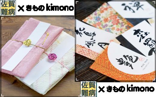 御祝着物(ごしゅうぎもの)+葉書着物(はがきもの)|きものkimono