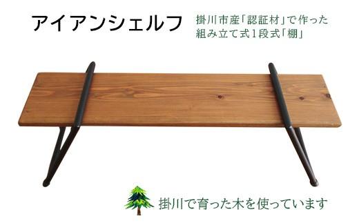 392 掛川市産「森林認証材」で作った組み立て式1段式「棚」アイアンシェルフ×1セット