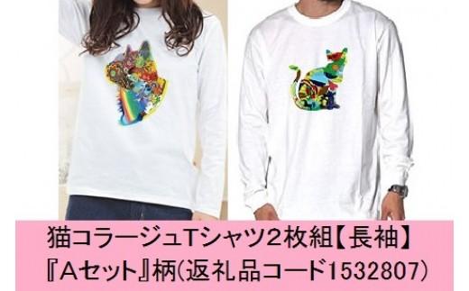1532807_猫コラージュTシャツ【長袖】2枚組『Aセット』柄