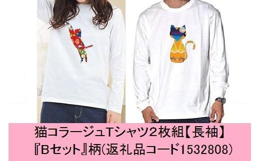1532808_猫コラージュTシャツ【長袖】2枚組『Bセット』柄