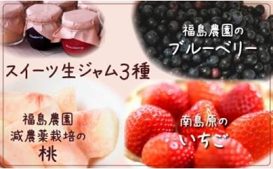 AC58-C【数量限定】 スイーツ生ジャム 3本セット (桃、ブルーベリー、イチゴの3種)