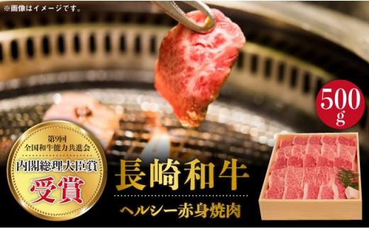 BAU031 【長崎和牛】 牛肉 ヘルシー赤身 焼肉 500g BBQや鉄板焼きに 【全国和牛共進会日本一】