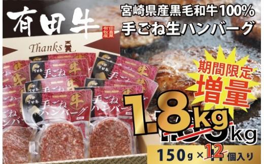 1-49 【期間限定・個数限定】有田牧畜産業 有田エモー牛極上仕上ハンバーグ 今なら12個 1.8kg