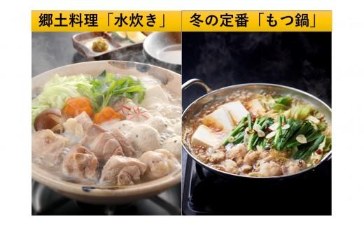 M1311_福岡2大定番鍋「はかた一番どりの水炊き」&「国産牛もつのもつ鍋」のお楽しみセット
