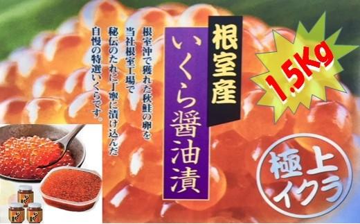 CD-45016 【北海道根室産】いくら醤油漬け1.5kg