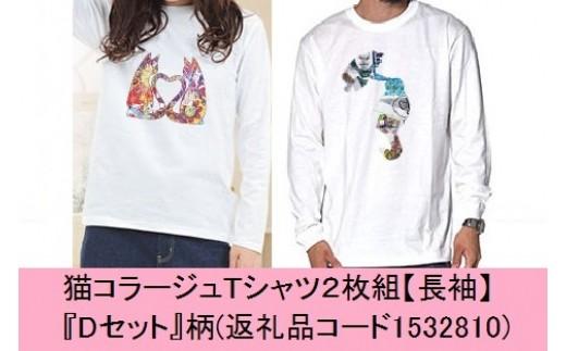 1532810_猫コラージュTシャツ【長袖】2枚組『Dセット』柄
