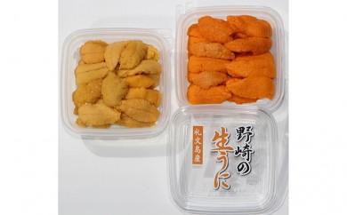 [№5901-0507]北海道礼文産 新鮮生うに(エゾバフンウニ40g2個とキタムラサキウニ40g2個)