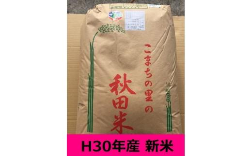 E-1 秋田県認証秋田こまち(特別栽培米・玄米・30kg)