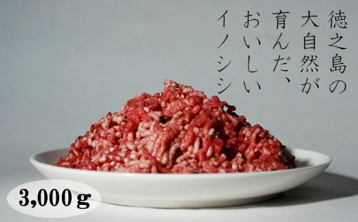 天城町産イノシシ肉ミンチ3,000グラム!
