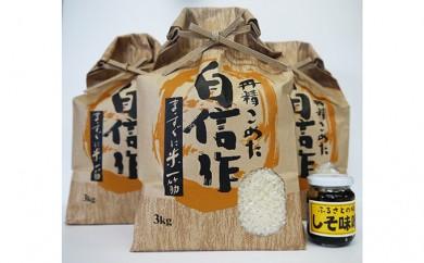 [№5703-0265]平成30年度産 佐渡産こしひかり3kg×3・しそ味噌セット