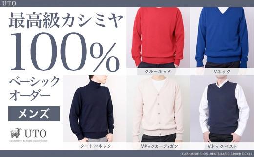 【日本の職人支援】カシミヤ100% メンズベーシックオーダー(UTO)