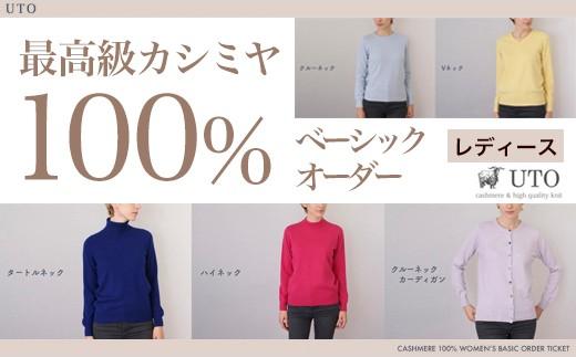 【日本の職人支援】カシミヤ100% レディースベーシックオーダー(UTO)