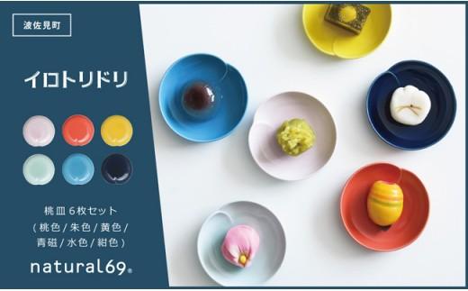 QA66 【波佐見焼】イロトリドリ桃皿6枚セット【natural69】