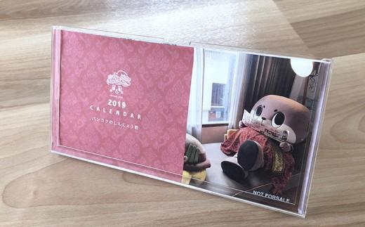 しんじょう君ファンクラブ「もきゅ☆友の会」オリジナル 2019バンコクのカレンダーセット