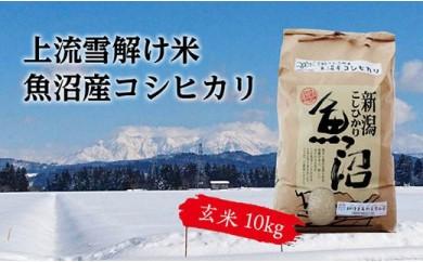 豪雪地帯ならではの風土が育んだ魚沼コシヒカリ(玄米10㎏)