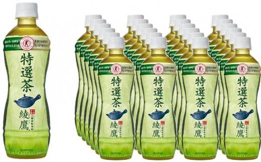 H258 綾鷹 特選茶(W特保) 500mlPET
