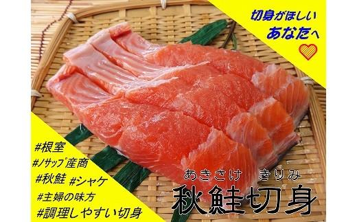 CA-05010 【北海道根室産】生冷凍秋サケ切身3切れ×4P