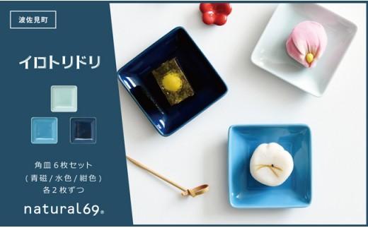 QA67 【波佐見焼】イロトリドリ角皿6枚セット【natural69】