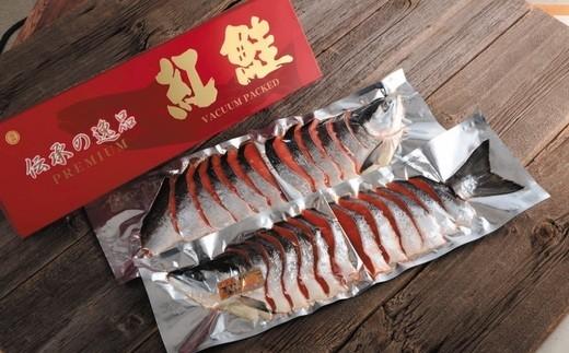 筵巻き山漬け 紅鮭1尾姿切身 技―特特