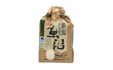 『新潟県認証米』魚沼産コシヒカリ特別栽培米5kg