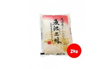 【魚沼産コシヒカリ】魚沼三昧® 2kg
