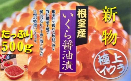 CB-45011 【北海道根室産】いくら醤油漬け500g
