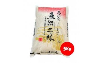 【魚沼産コシヒカリ】魚沼三昧® 5kg