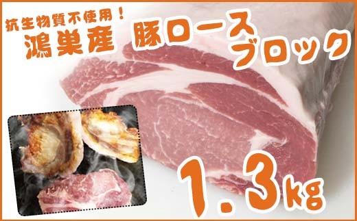 鴻巣産豚ロースブロック1