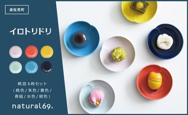 QA66 【波佐見焼】イロトリドリ桃皿6枚セット【natural69】-1