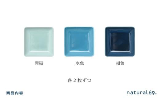 QA67 【波佐見焼】イロトリドリ角皿6枚セット【natural69】-2