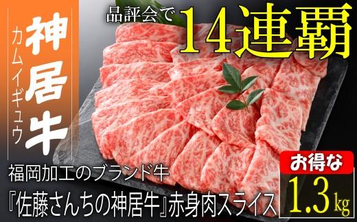 B092【品評会14連覇の神居牛】ヘルシー!赤身肉スライス(1.3キロ)