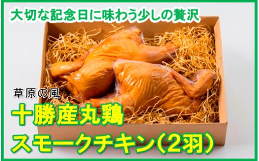 [0519]十勝産丸鶏スモークチキン(2羽セット)