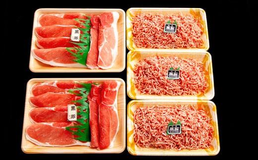 黒豚肩肉と挽肉セット<三島畜産> SMT04