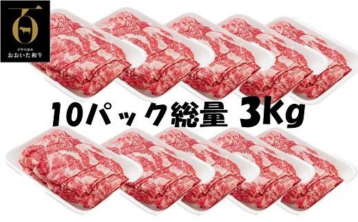 H-17 片桐さんの「おおいた和牛」切り落とし(3kg)