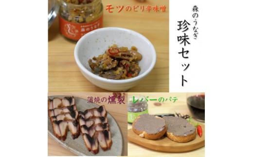 【数量限定】森のうなぎ 3種の珍味セット