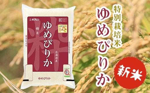 [A-01]特別栽培米ゆめぴりか5kg【令和元年産】