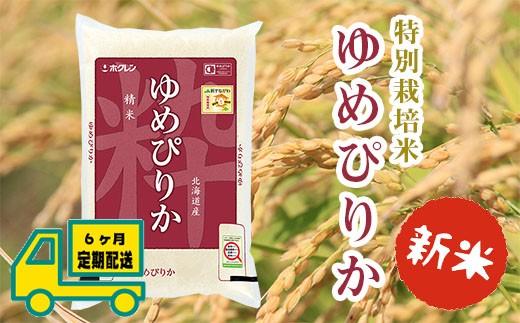 [AT-01]特別栽培米ゆめぴりか5kg:6ヶ月定期配送【令和元年産】