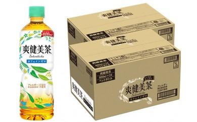 [№5632-0188]爽健美茶600ml PET24本入【2箱】