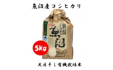 [有機JAS]有機魚沼産コシヒカリ 魚沼三昧®天日干し有機栽培米 5kg