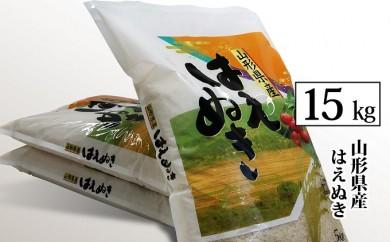 [№5991-0867]30年産新米 はえぬき15kg(5kg×3袋)