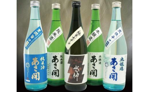 1809【あさ開】ベストセラー!鉄板日本酒セット720ml×5本セット