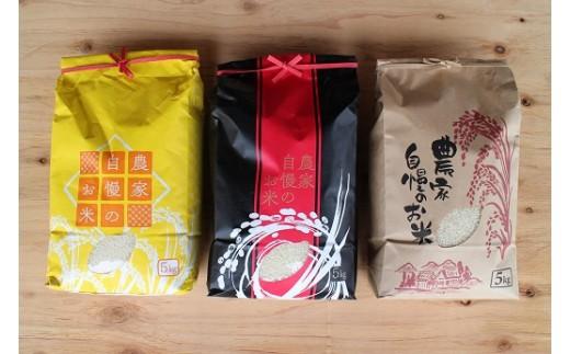 (504) 獅子米味比べDセット コシヒカリ(精米)5kg+ミルキークイーン(精米)5kg+いのちの壱(精米)5kg