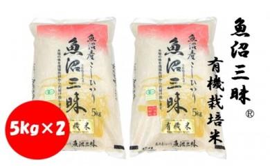 [有機JAS]魚沼産コシヒカリ 魚沼三昧®有機栽培米5kg×2