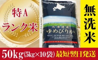 30年産新米!【無洗米】北海道産ゆめぴりか50kg★2017年ふるぽ米部門総合第1位★